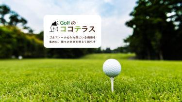 【ゴルフのココテラス】個々の未来を明るく照らすブログをオープン