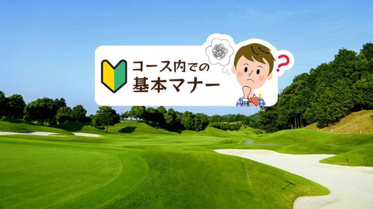 初めてのコースでも安心!ゴルフコース内での基本マナーについて