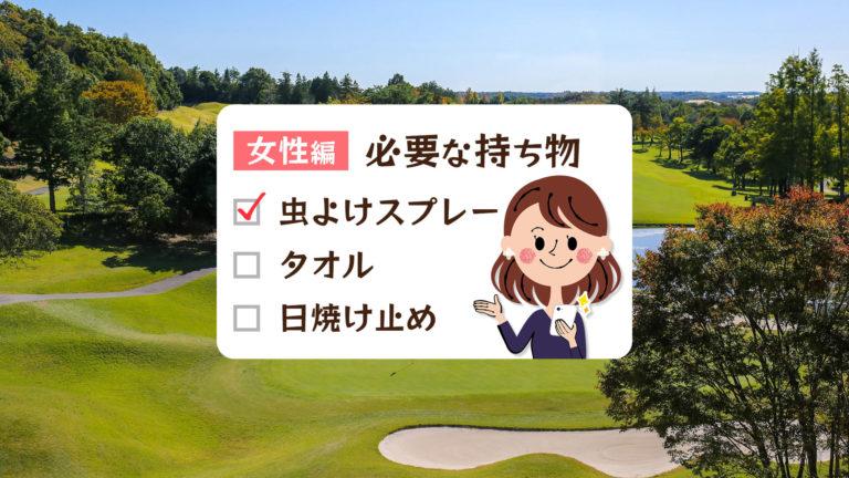 コースデビュー!女性がゴルフをする時に必要な持ち物は?