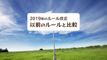 2019年から変更されたゴルフルールを以前のルールと比較!