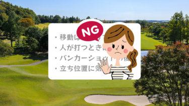 ゴルフのコースマナーとは?これをやったら嫌われる!