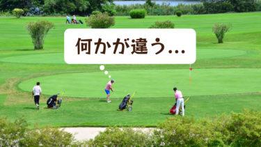 ゴルフデビューの前に立ちはだかる練習とコースの違い!