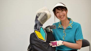 女性のゴルフ初心者におすすめのクラブの選び方