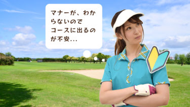 ゴルフ入門!初心者が最初に知っておくべきマナーとルール