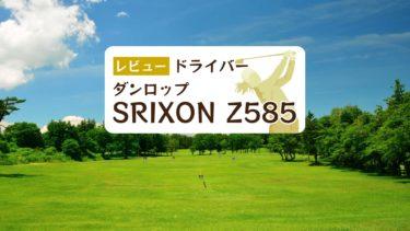【レビュー】ダンロップのスリクソンZ585ドライバーを紹介!ボールが簡単に捕まる!?