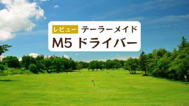【レビュー】テーラーメイドのM5ドライバーを紹介!安定があるのに飛距離が