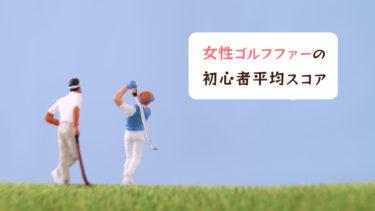 ゴルフのスコアとは?女性初心者のスコア平均