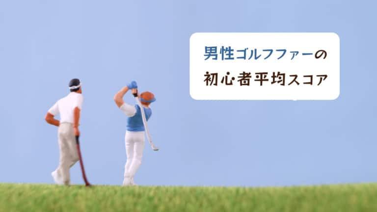 男性のゴルフ初心者平均スコアは?