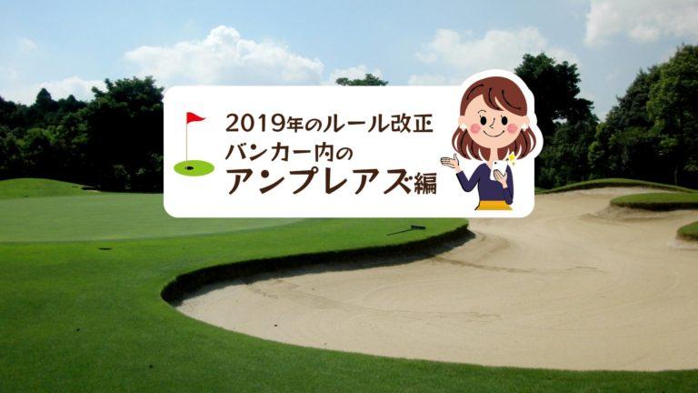 【2019年ゴルフのルール改正】バンカー内のアンプレアズについて