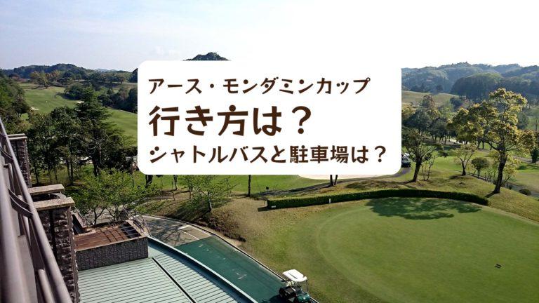 【2019年】アース・モンダミンカップの行き方は?シャトルバスと駐車場は?