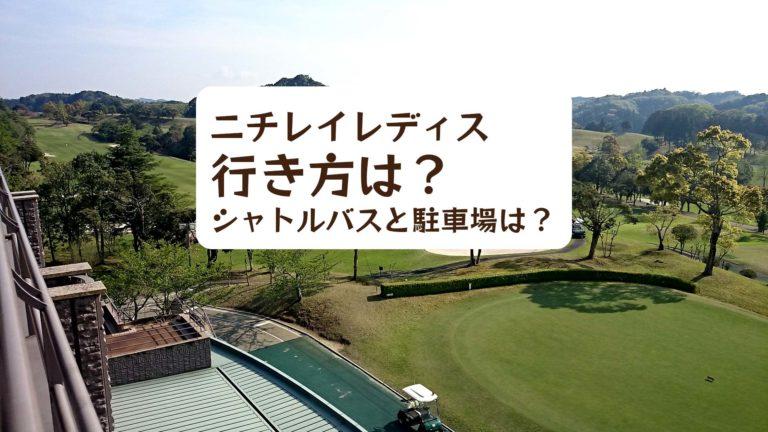 【2019年】ニチレイレディスの行き方は?シャトルバスと駐車場は?