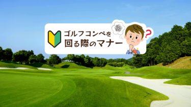 ゴルフコンペのコースを回る際のマナーについて