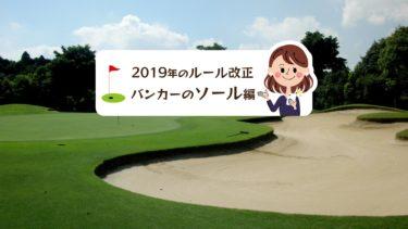2019年に改正されたゴルフのバンカーのルール!ソールをしてもいい?