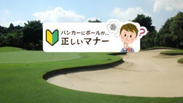 ゴルフコースのバンカーにボールが入った場合の正しいマナーを紹介
