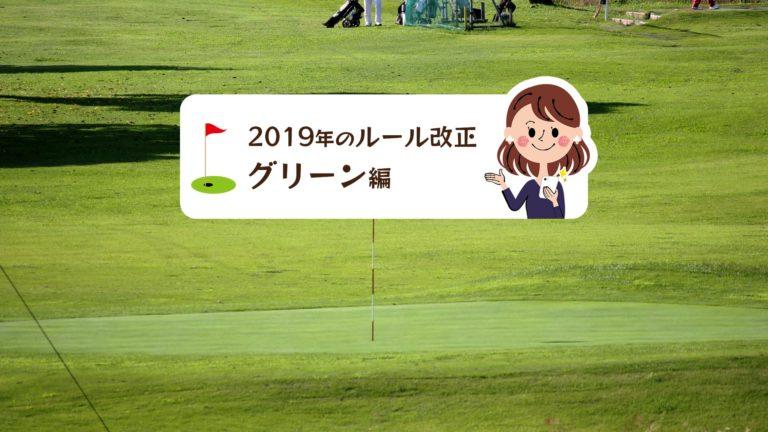 2019年はドロップやグリーンなどゴルフのルールが変わる