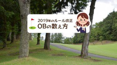 ゴルフの新改正ルールとして定められたOBの数え方