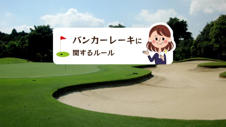 ゴルフ場でのバンカーレーキに関するルールとは