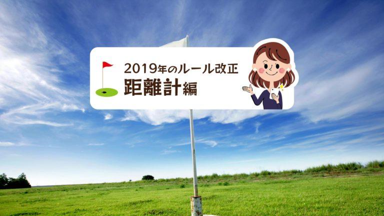 ルール変更で距離計が認められた背景と、ゴルフプレーでの使用法とは