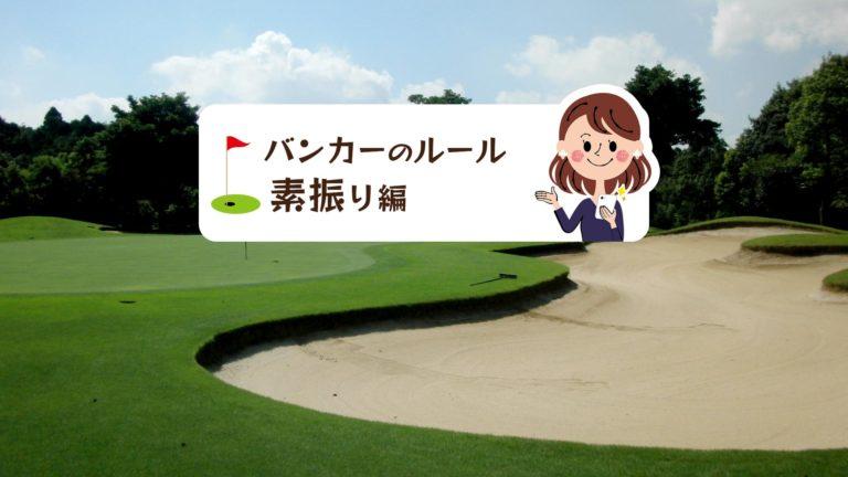 ゴルフ初心者必見!バンカーでの素振りのルールについて
