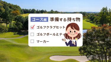 ゴルフ初心者が初めてコースに出るときに準備しておきたい持ち物とは