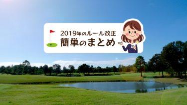 2019年に変更されたゴルフルールの簡単なまとめ