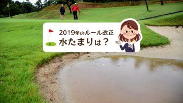 ゴルフのバンカーや水たまりでのルールの変更点を知っておこう