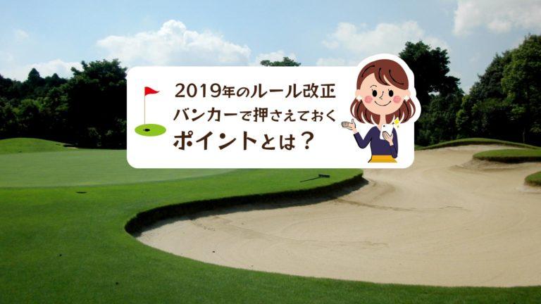 ゴルフのルールが変わった!バンカーで押さえておくポイントとは