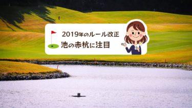 改正されたゴルフの新ルールでは池の赤杭に注目