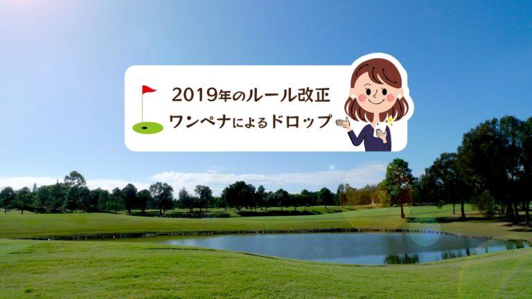 ゴルフのワンペナによるドロップで新しく改正されたルール