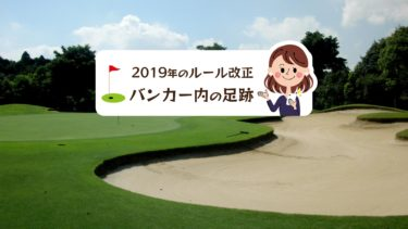 バンカー内についてしまった足跡に関するゴルフの新ルール