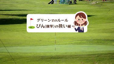 グリーンでのプレーに関するぴんの扱いにかかわるゴルフのルール