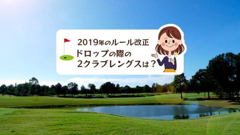 ゴルフの2019新ルールでドロップの際2クラブレングスになる時とは