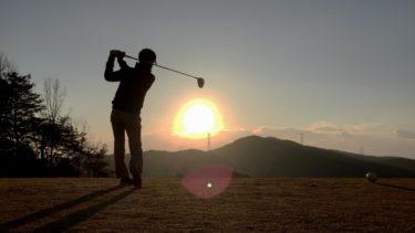 必要な実績や資格を知ろう!プロゴルファーになるには?