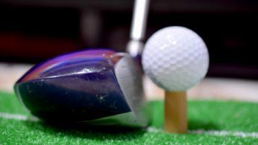ゴルフにおける打球のスライスとは何か、その直し方も紹介します