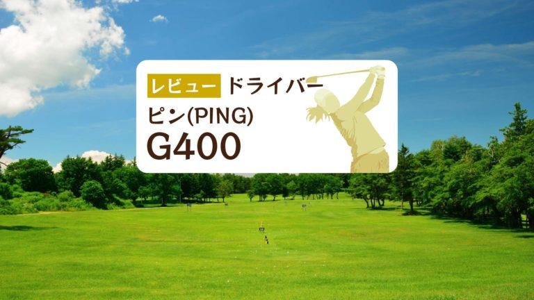 【レビュー】ピン(PING)のG400ドライバーを紹介!真っすぐと捕まる打球ドライバー