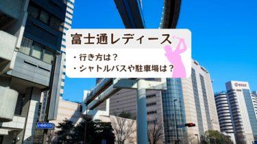 【2019年】富士通レディースの行き方は?シャトルバスと駐車場は?