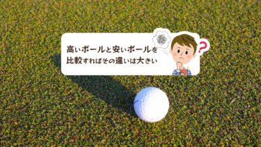 高いゴルフボールと安いゴルフボールを比較すればその違いは大きい