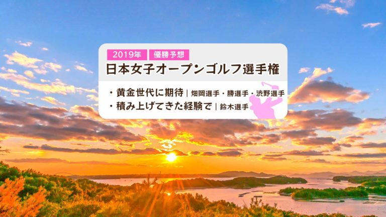注目選手は?日本女子オープンゴルフ選手権2019の優勝予想!