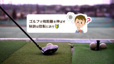 ゴルフで飛距離を伸ばす秘訣は捻転にあり!正しい姿勢とトレーニング
