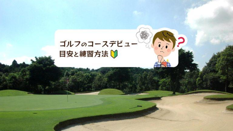 初心者必見!ゴルフのコースデビューするための目安と練習方法