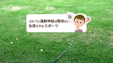 ゴルフに運動神経は関係ない?運動音痴でもトライできるスポーツ
