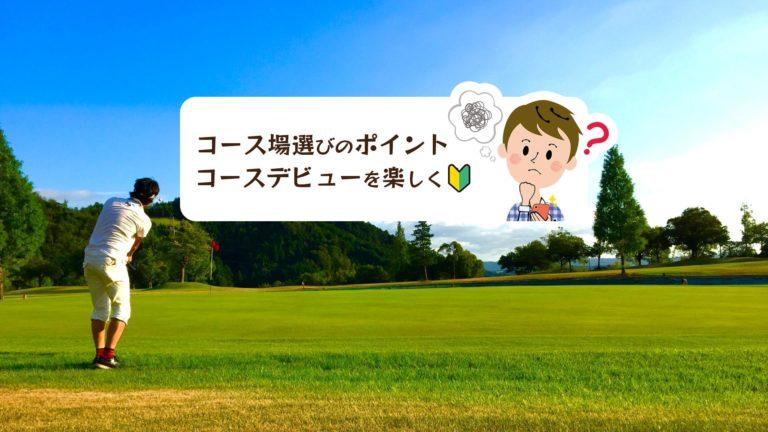 コースデビューを楽しく!初心者のゴルフコース場選びのポイント