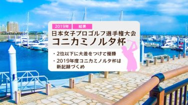 日本女子プロゴルフ選手権大会コニカミノルタ杯結果は畑岡奈紗の優勝