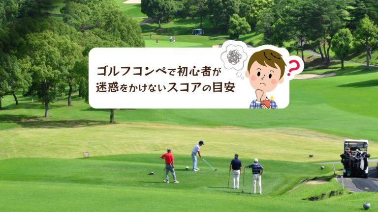 ゴルフコンペで初心者が周りに迷惑をかけないスコアの目安とは