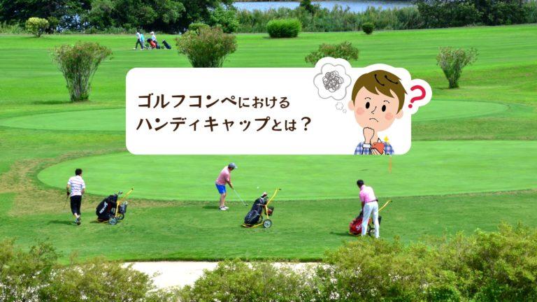 ゴルフコンペにおけるハンディキャップとはどういうものか