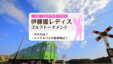 【2019年】伊藤園レディスゴルフトーナメントの行き方は?駐車場は?