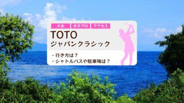 TOTOジャパンクラシックの行き方は?駐車場は?