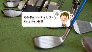 ゴルフ初心者がユーティリティを入れるべきか検証します!