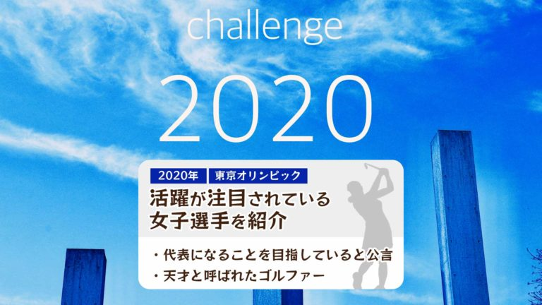 東京オリンピックのゴルフでの活躍が注目されている女子選手を紹介