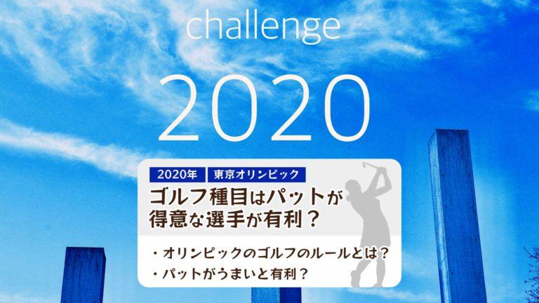 東京オリンピックのゴルフ種目はパットが得意な選手が有利?